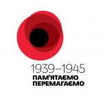 Фото: 1939-1945 Пам'ятаємо, перемогаємо!