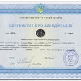 Фото: Сертифікат НД-III №1143649