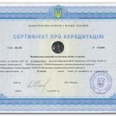 Фото: Сертифікат НД-III №1143656