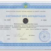 Фото: Сертифікат НД-III №1155563