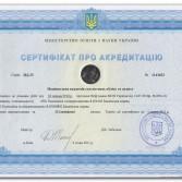 Фото: Сертифікат НД-IV №1143652
