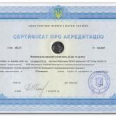 Фото: Сертифікат НД-IV №1143687