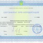 Фото: Сертифікат НД-IV №1172599