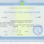Фото: Сертифікат НД-IV №1172600