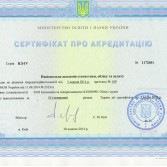 Фото: Сертифікат НД-IV №1172601