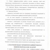 Фото №5: Положення про відділ профорієнтаційної роботи НАСОА.