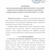 Фото №1: Положення про организацію професійної орієнтації та рекламної роботи по залученню абітурієнтів НАСОА.