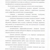 Фото №3: Положення про организацію професійної орієнтації та рекламної роботи по залученню абітурієнтів НАСОА.