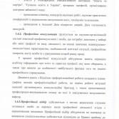 Фото №4: Положення про организацію професійної орієнтації та рекламної роботи по залученню абітурієнтів НАСОА.