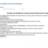 Фото: Оголошення про вибори ректора на сайті Державної служби статистики України.
