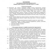 Фото №1: Положення про порядок проведення виборів ректора НАСОА.