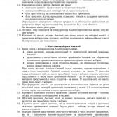 Фото №2: Положення про порядок проведення виборів ректора НАСОА.