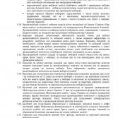 Фото №3: Положення про порядок проведення виборів ректора НАСОА.