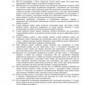 Фото №4: Положення про порядок проведення виборів ректора НАСОА.