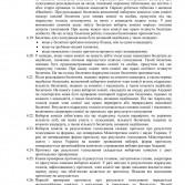 Фото №5: Положення про порядок проведення виборів ректора НАСОА.