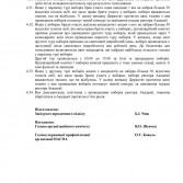 Фото №6: Положення про порядок проведення виборів ректора НАСОА.