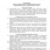 Фото №1: Положення про оргкомітет з проведення виборів ректора НАСОА.