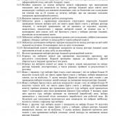 Фото №2: Положення про оргкомітет з проведення виборів ректора НАСОА.
