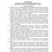 Фото №1: Положення про виборчу комісію з проведення виборів ректора НАСОА.