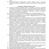Фото №2: Положення про виборчу комісію з проведення виборів ректора НАСОА.