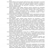 Фото №3: Положення про виборчу комісію з проведення виборів ректора НАСОА.