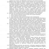 Фото №4: Положення про виборчу комісію з проведення виборів ректора НАСОА.