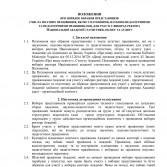 Фото №1: Положення про порядок обрання представників з числа штатних працівників.