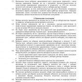 Фото №2: Положення про порядок обрання представників з числа штатних працівників.