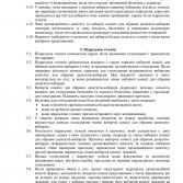 Фото №3: Положення про порядок обрання представників з числа штатних працівників.