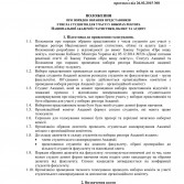 Фото №1: Положення про порядок обрання представників з числа студентів.