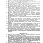 Фото №2: Положення про порядок обрання представників з числа студентів.