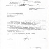 Фото: Державна служба статистики «Про проведення виборів ректора НАСОА».