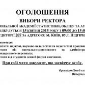 Фото: Оголошення про вибори ректора.