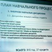 Фото №4: Презентація магістерської програми на факультеті «Обліку та аудиту».