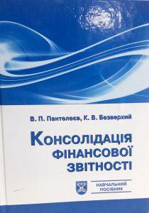 Фото: Навчальний посібник «Консолідація фінансової звітності».