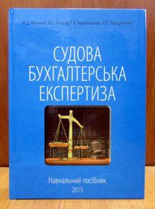 Фото: Навчальний посібник «Судова бухгалтерська експертиза» за ред. М.Д. Корінька.
