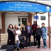 Фото №: Екскурсія до Київського науково-дослідного інституту судових експертиз.