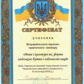 Фото: Сертифікат Всеукраїнського науково-практичного семінару молодих науковців, аспірантів, студентів «Мова і культура, як форми людського буття і свідомості нації».