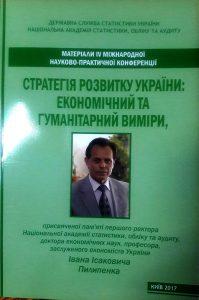 Стратегія розвитку України: економічний та гуманітарний виміри: матеріали IV Міжнародної науково-практичної конференції.
