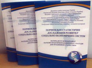 Порівняльні статистичні дослідження розвитку соціально-економічних систем: матеріали XV Міжнародної науково-практичної конференції з нагоди Дня працівників статистики.