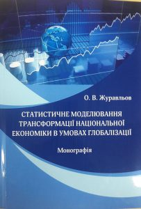 Статистичне моделювання трансформації національної економіки в умовах глобалізації.