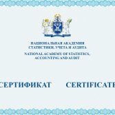 Підвищення кваліфікації працівників Державного комітету статистики Азербайджанської Республіки. Фото №6.