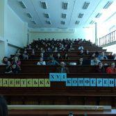 Відбулася XVI Всеукраїнська студентська конференція. Фото №1.