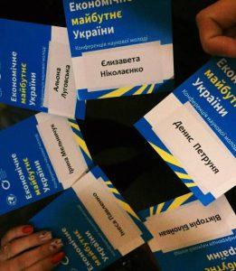 Підсумки конференції наукової молоді «Економічне майбутнє України». Фото №1.