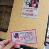Студенти Академії відвідали Національний музей «Чорнобиль». Фото №16.