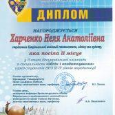 Вітаємо учасницю II етапу Всеукраїнської олімпіади зі спеціальності «Облік і оподаткування». Фото №7.
