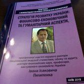 Підсумки V міжнародної науково-практичної конференції «Стратегія розвитку України: фінансово-економічний та гуманітарний аспекти». Фото №2.
