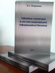 Осауленко О. Г. Офіційна статистика в системі національної інформаційної безпеки: монографія.