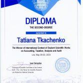 Гордість НАСОА – друге місце в Міжнародному конкурсі наукових робіт із бухгалтерського обліку
