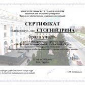 Сертифікат: Стогній Ірина